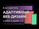 Адаптивный Дизайн Сайта Особенности Создания 2019