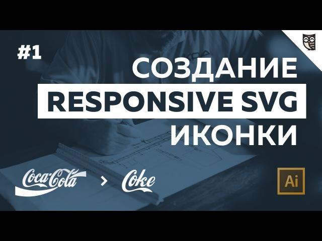 Создание responsive SVG иконки 1 Превью