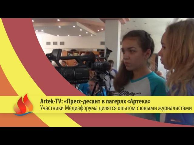 Artek-TV: «Пресс-десант в лагерях «Артека»