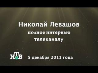 Интервью Николая Левашова телеканалу НТВ.