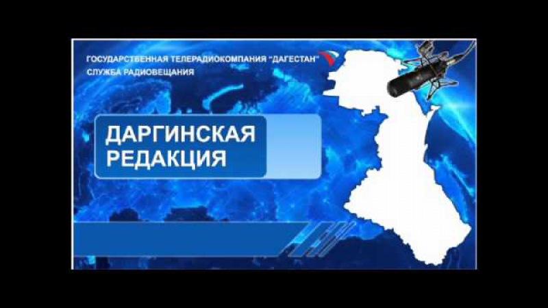 Вести на Даргинском языке 01.12.2014г - 13:10