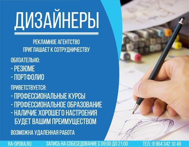 графический дизайнер удаленная работа москва