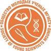Общество молодых ученых (ОМУ) МГМСУ