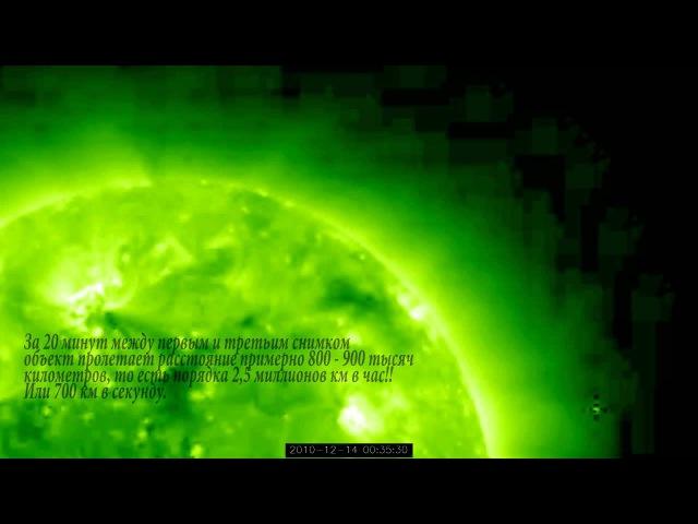 Гигантские НЛО у Солнца. Фильм-расследование.