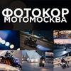 МОТОМОСКВА.Фотокор