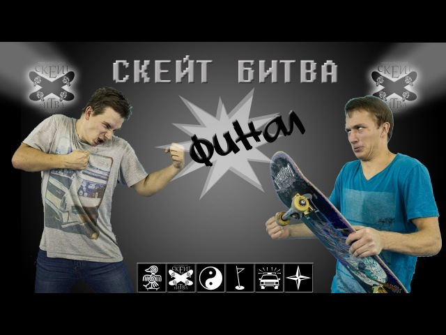 08 Скейт битва ФИНАЛ Скорпион Чепелев Дмитрий vs НубСайбот Вялов Илья