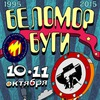 10 и 11 октября   БЕЛОМОР-БУГИ 2015   М33