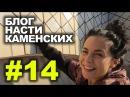 Блог Насти Каменских - Выпуск 14