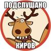 Подслушано|Киров 40