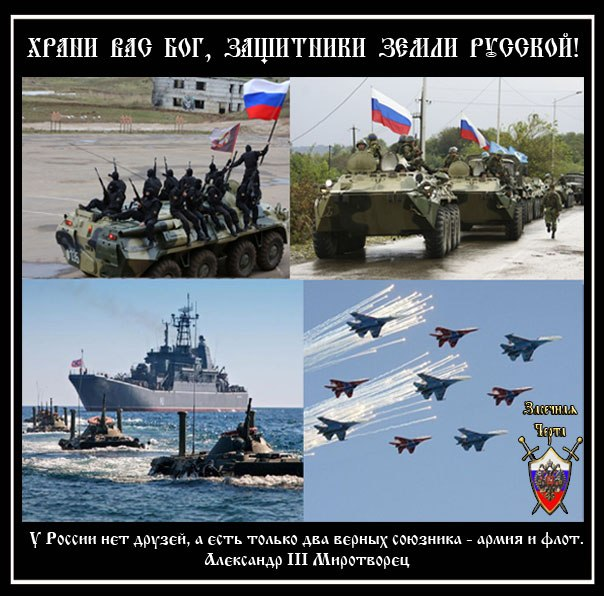 потом армия и флот союзники картинки вашим услугам