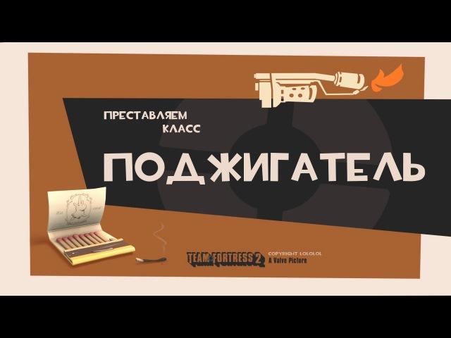 Представляем класс Поджигатель / Meet the Pyro [RUS]