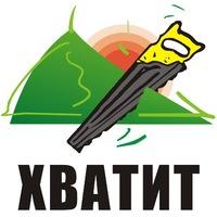 Логотип Солнечный патруль требует: Хватит пилить Машук!