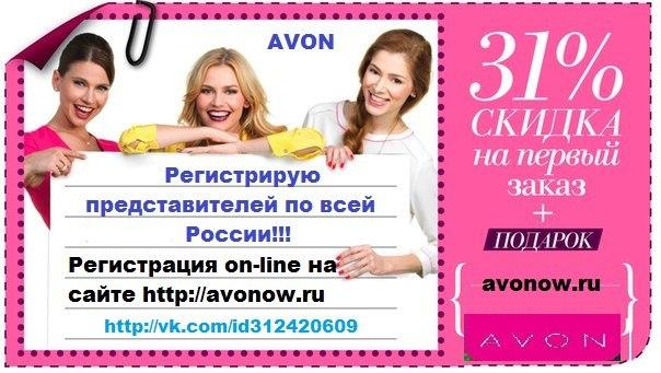 Подписаться в эйвон ателье косметика купить ростов на дону