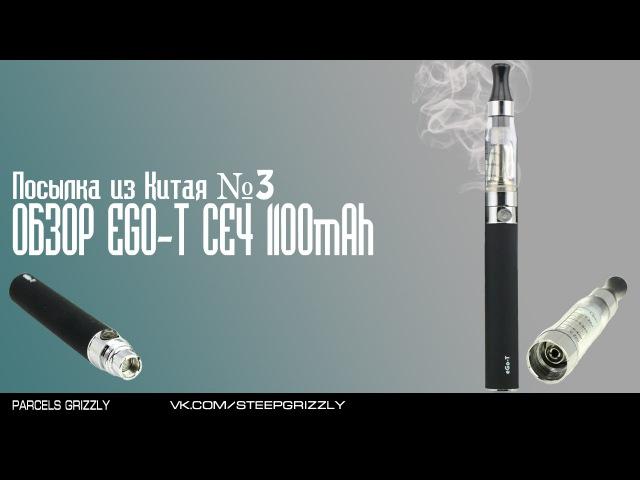 Электронная сигарета eGo-T CE4 1100mAh (Распаковка, Обзор)