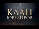Клан Ювелиров 4 серия