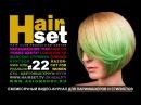 HAIR SET 22 растяжка цвета стрижка бритвой круг Освальда и Гете GB RU