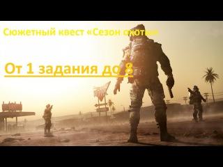● Сюжетный квест «Сезон охоты» ● Warface ➥ От 1 задания до 8