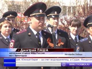 У Криму стартував автопробіг МВС, приурочений до ювілею перемоги у Великій Вітчизняній війні