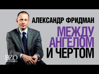 ₠Ꮓọ⋆ АЛЕКСАНДР ФРИДМАН - Между Ангелом и Чертом /АУДИОКНИГА