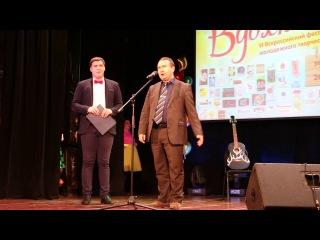 VI всероссийский фестиваль Вдохновение - Вступительное слово