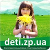 "deti.zp.ua - БФ ""Счастливый ребенок"""
