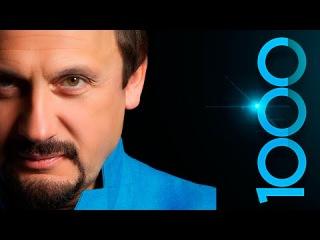 СКОРО ПРЕМЬЕРА !!! Стас Михайлов - Новый альбом - 1000 Шагов