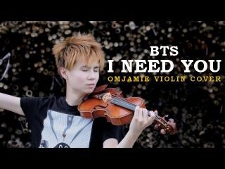 BTS (방탄소년단) - I NEED U - Violin Cover by @OMJamieViolin (@BTS_twt)