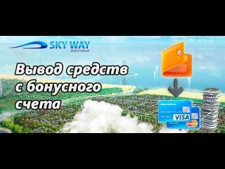 5 SWIG Как выводить деньги с бонусного счета компании Sky Way Invest Group