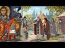 Православные мультфильмы Твой крест Пересвет и Ослябя и Это мой выбор в хорошем качестве