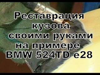 БЮДЖЕТНОЕ восстановление кузова, на примере BMW 524TD e28 GARAGETEC №18 часть 1