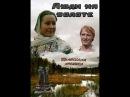 Люди на болоте 5 серия 1984 фильм смотреть онлайн