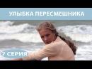Улыбка пересмешника. Сериал. Серия 7 из 16. Феникс Кино. Мелодрама