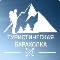 Логотип Туристическая барахолка Альпинистская барахолка