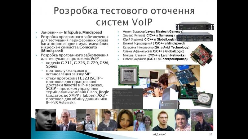 Презентація кафедри АЕД