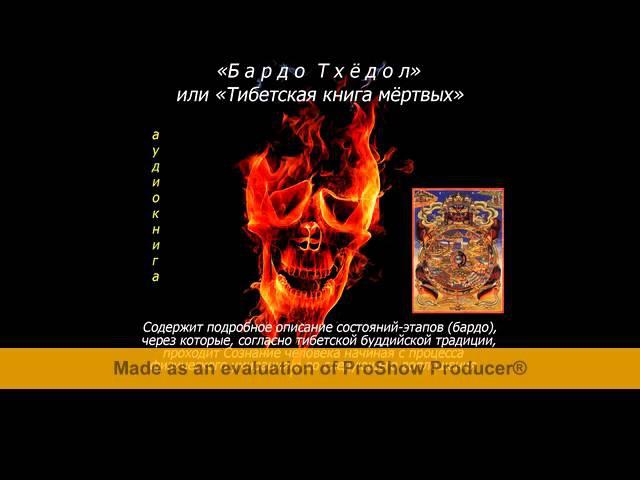 БАРДО ТХЁДОЛ или Тибетская Книга Мертвых аудиокнига