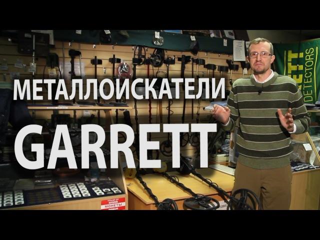 Видео обзор металлоискателей Garrett » Freewka.com - Смотреть онлайн в хорощем качестве