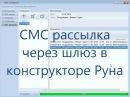 СМС рассылка в программе Конструктор Руна