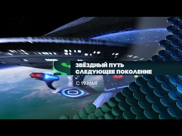 Звёздный путь Следующее поколение с 19 мая на Sony Sci Fi Star Trek The Next Generation