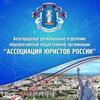 Белгородское отделение Ассоциации юристов России