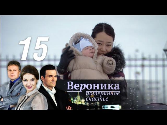 Вероника Потерянное счастье Серия 15 с участием Натальи Бардо