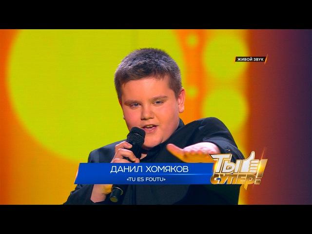 «Ты супер!»: Данил Хомяков, 12 лет, пос. Малиновка. «Tu es foutu»