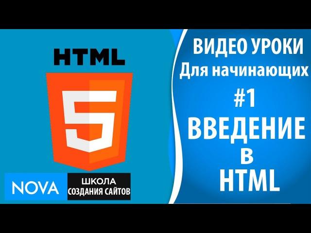 HTML5 видео уроки для начинающих 1 Введение в HTML Видео урок про введение в HTML5