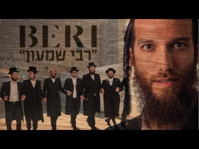 Beri Weber Rabi Shimon Official Video feat Malchus Choir בערי וובר ומקהלת מלכות רבי שמ 1506
