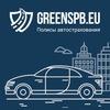 Европейская Зеленая карта в Финляндию и Евросоюз