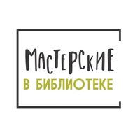 Логотип Мастерские в Библиотеке