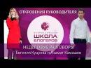 Всероссийская школа блогеров откровения руководителя Евгения Куцуева и Азамат Камашев