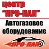 """Установка газа на авто - Центр """"Про-Пан""""."""