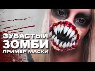 Маска Зомби с большими зубами (грим маска) на Хэллоуин