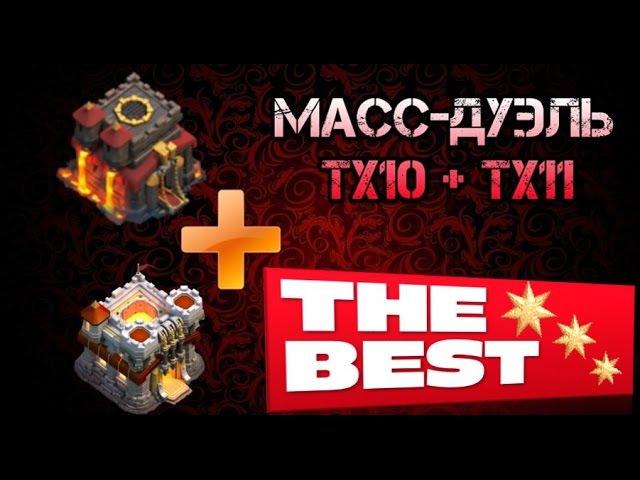 Лучшие трёхи с тх10-11 по итогам масс-дуэли в clash of clans