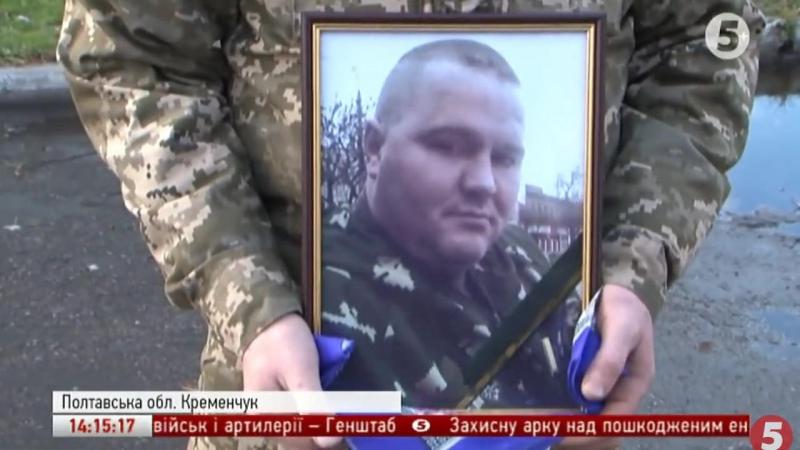 Кременчужане попрощались с киборгом Николаем Вашурой
